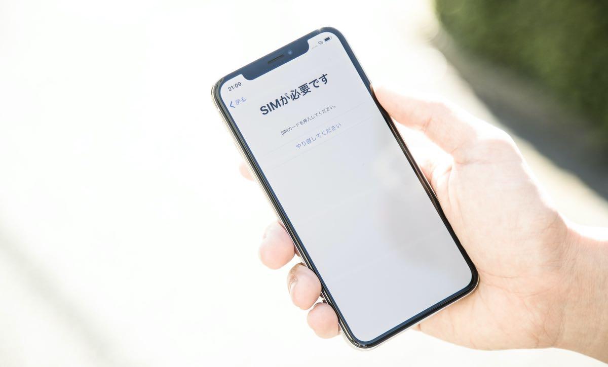 格安SIM スマホ乗り換え ネット割
