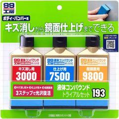 Soft99 液体コンパウンドトライアルセット